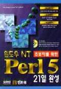 윈도우 NT PER15 21일완성(S/W포함)