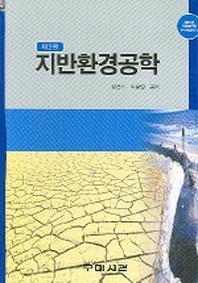 지반환경공학