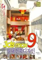 3DS MAX 9 실내건축디자인