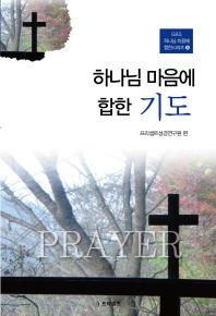 하나님 마음에 합한 기도