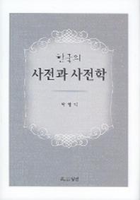 한국의 사전과 사전학