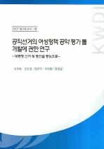 공직선거의 여성정책 공약 평가 틀 개발에 관한 연구