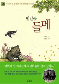 반달곰 들메