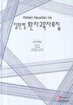 PATIENT EDUCATION 4/E 질환별 환자교육자료집