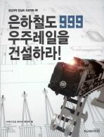은하철도999 우주레일을 건설하라