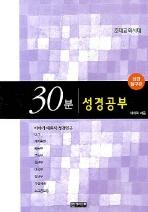 30분 성경공부(성경탐구편)(초대교회시대)