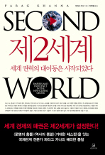 제2세계(SECOND WORLD)