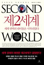 제2세계(SECOND WORLD)