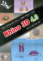 RHINO 3D 4.0: 주얼리 제작을 위한 라이노 3D활용 예제집 기초편