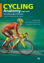 사이클링 아나토미(CYCLING ANATOMY)