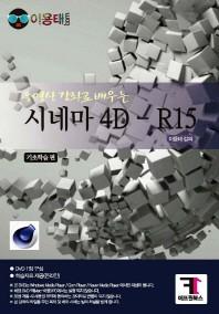 동영상 강좌로 배우는 시네마 4D-R15: 기초학습편(DVD1장)(인터넷전용상품)