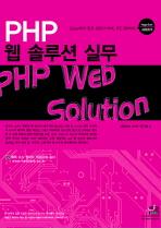 PHP 웹 솔루션 실무