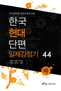 한국현대 단편 일제강점기 44(하)