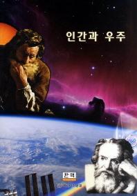 인간과 우주