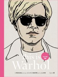 디스 이즈 워홀(This is Warhol)