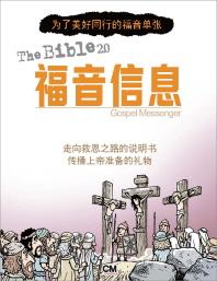 성경 2.0 복음 메신저(중국어판)