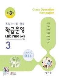 학급운영내비게이션.3(만3세)
