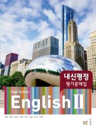 High School English2(고등 영어2) 내신평정 평가문제집(2021)