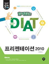 돈시아 합격잡는 DIAT 프레젠테이션 2010