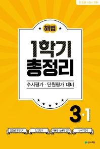 해법 1학기 총정리 초등 3-1(2021)(8절)