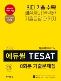 에듀윌 TESAT 8회분 기출문제집(2020)