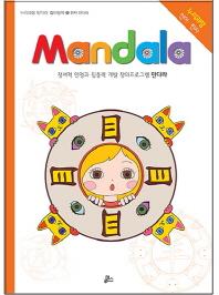 만다라(Mandala). 18: 한자 만다라