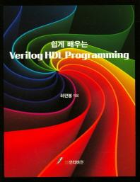 쉽게 배우는 Verilog HDL Programming