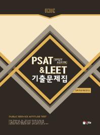 PSAT&LEET  언어논리&언어이해 기출문제집