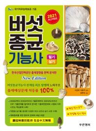 버섯종균기능사(필기 실기)(2021)