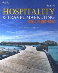 호텔 관광마케팅(Hospitality&Travel Marketing)