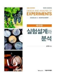 실험설계와 분석