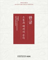 한글, 소통과 배려의 문자