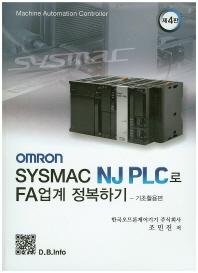 OMRON Sysmac NJ PLC로 FA업계 정복하기(기초활용편)