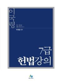 이국령 7급 헌법강의