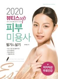 뷰티스 UP 피부미용사 필기&실기(2020)