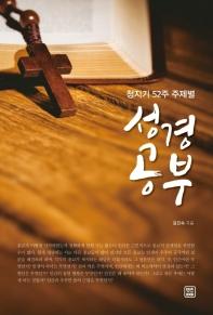 청지기 52주 주제별 성경 공부