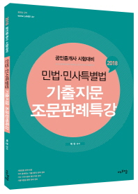민법 민사특별법 기출지문 조문판례특강(2018)
