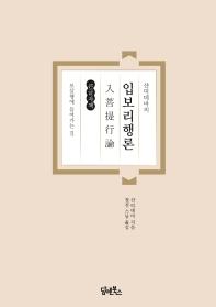 샨띠데바의 입보리행론(큰글자책)