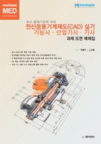최신 출제기준에 따른 전산응용기계제도(CAD) 실기 기능사. 산업기사. 기사 과제 도면 예제집