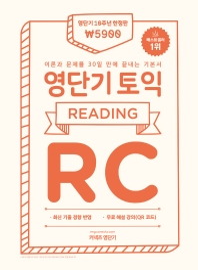 영단기 토익 기본서 RC(한정판)