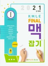 KMLE Final 맥잡기. 1(2021년 대비)