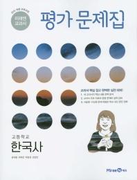 미래엔 교과서 고등 한국사 평가 문제집(2021)
