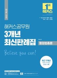 해커스공무원 행정법총론 3개년 최신판례집(2021)