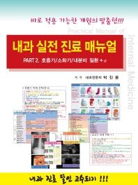 내과 실전 진료 매뉴얼 Part. 2: 호흡기/소화기/내분비 질환 + α
