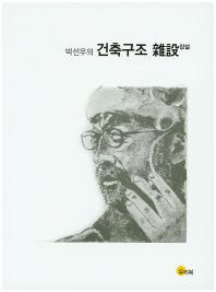박선우의 건축구조 잡설