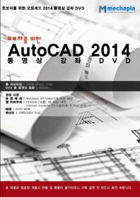 초보자를 위한 AutoCAD 2014 동영상 강좌 DVD(DVD)