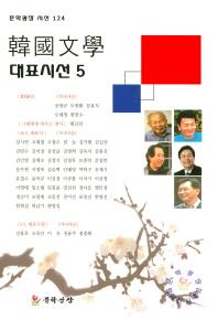 한국문학 대표시선. 5