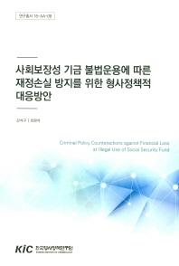 사회보장성 기금 불법운용에 따른 재정손실 방지를 위한 형사정책적 대응방안