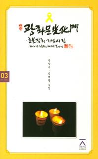 광화문: 촛불집회 기념시집