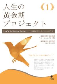 인생의 황금기 프로젝트. 1